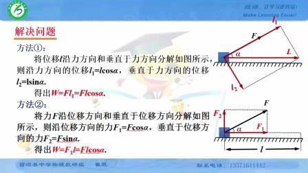 《功》人教版高三物理-留坝县中学-崔凯-陕西省首届微课大赛