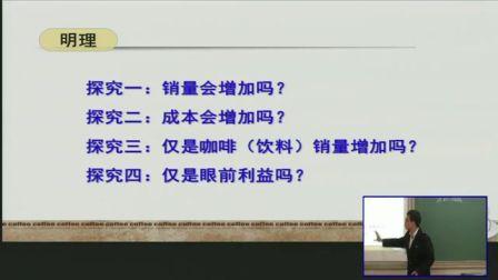 中学品德高一《价格变动对生活的影响》说课 北京李恩可(北京市首届中小学青年教师教学说课大赛)
