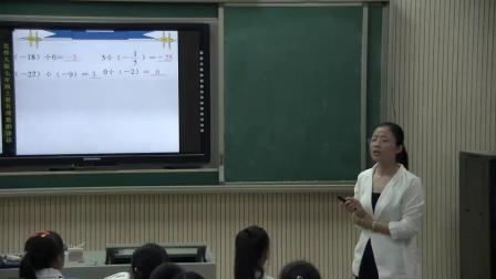 北师大版数学七上-2.8《有理数的除法》课堂教学视频实录-张莉蓉