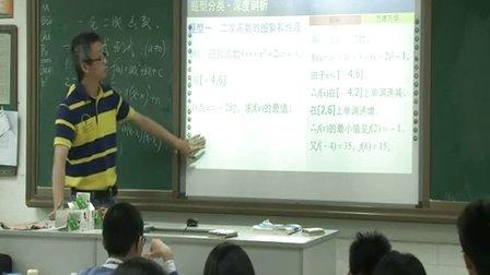 《二次函数与幂函数》教学课例(高二数学,深圳外国语学校:袁扬)