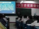 高二历史优质课《美国联邦政府的建立》谭华荣