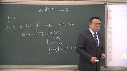 《函数概念》人教版数学高一,郑州十九中:王向东
