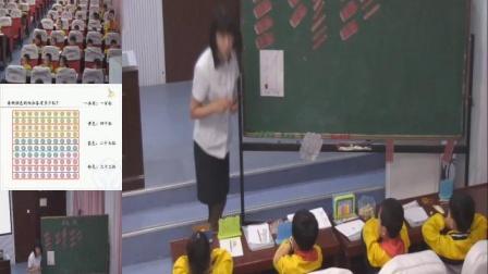 《100以内数的认识-数的读写》人教2011课标版小学数学一下教学视频-陕西西安市_长安区-李毅