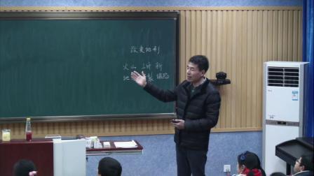 教科版小学科学五上《地球内部运动引起的地形变化》课堂教学视频实录-王炳瑜