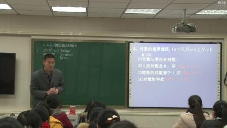 《对数函数及其性质》人教版数学高一,新郑一中分校:代丽杰