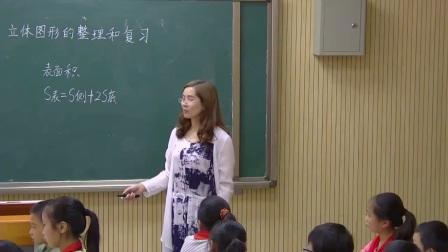 人教版小学数学六下《第6单元 立体图形的整理和复习》重庆王凤