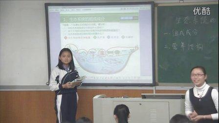 《生态系统的结构》教学课例(人教版高二生物,深圳第二实验学校:郭琪琦)