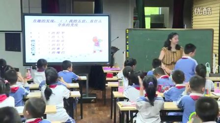 《开心、生气......的我》教学课例-岭南版美术二年级,西丽小学:庞婷婷