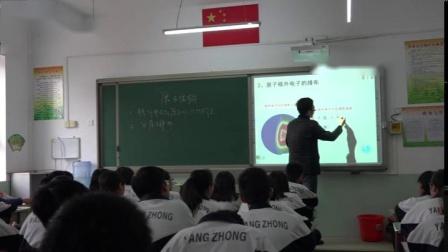 人教课标版-2011化学九上-3.2.2《原子核外电子的排布》课堂教学实录-孙旭增