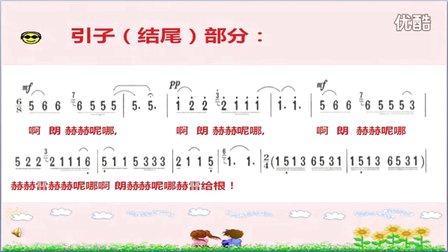 人音版七年级音乐《乌苏里船歌》天津吴倩