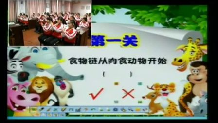 第六届电子白板大赛《食物链和食物网》(科教版科学五年级,柳州市潭中路小学:李毅)