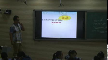 北师大版数学七上-2.10《科学记数法》课堂教学视频实录-史泽彬