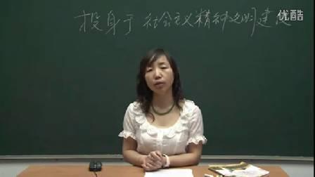 人教版初中思想品德九年级《投身于精神文明建设》名师微型课 北京闫温梅