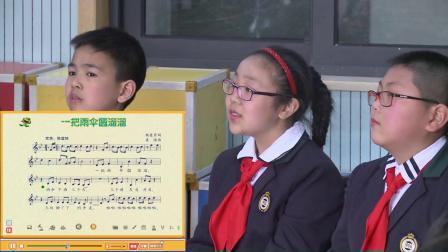 人音版音乐六下第5课《一把雨伞圆溜溜》课堂教学视频实录-张越琼