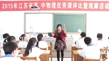 2015年江苏省高中物理优课评比《磁场对通电导线的作用力》教学视频,张中林
