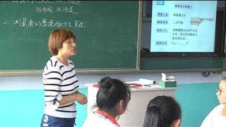 人教2011课标版物理 八下-8.3《摩擦力》教学视频实录-李玲