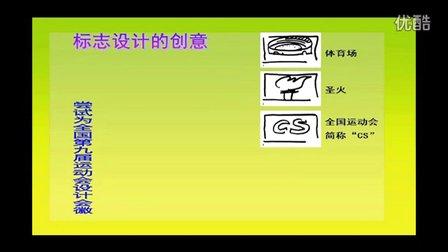 初中美术人教版七年级第1课《凝练的视觉符号》天津董丽