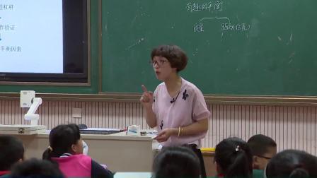 人教版数学六下《有趣的平衡》课堂教学视频实录-王婵丹
