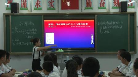 人教2011课标版物理 八下-8.3《摩擦力》教学视频实录-魏妍