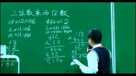 《三位数乘两位数》小学数学四年级教学观摩课视频-罗鸣亮-千课万人