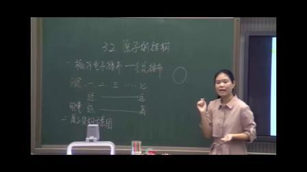 人教课标版-2011化学九上-3.2.2《原子核外电子的排布》课堂教学实录-崔义美