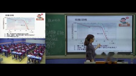 人教2011课标版生物七下-4.2.2《消化和吸收》教学视频实录-徐美娜