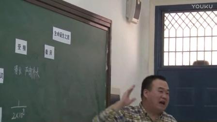 华师大版科学七下6.1《生命诞生之旅》课堂教学视频实录-詹全明