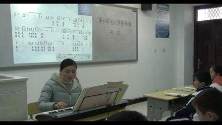 人音版七年级音乐《天边》安徽刘东娟