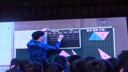 《三角形的面积》小学数学五年级-严兵-六省一市小学数学教学大赛