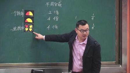 人教版数学五下《分数的意义》课堂教学视频实录-盛增勇