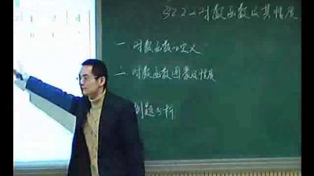 《对数函数及其性质》人教版数学高一,郑州四十七中:苏超