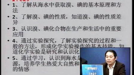 2015年江苏高中化学名师课堂,王猛《溴、碘的提取》教学视频