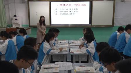 人教版高中语文选修四《声声慢》课堂教学视频实录-马玉慧
