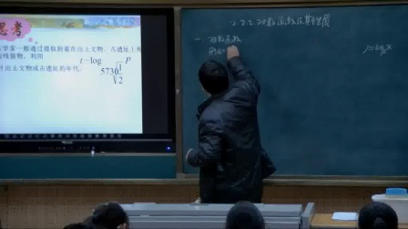 《对数函数及其性质》人教版数学高一,登封市第一高级中学:李光强