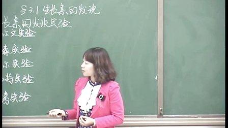 陕西省示范优质课《植物生长素的发现2-1》人教版高一生物,西安市铁一中学:张兮