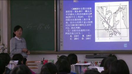 高三地理复习专题《时间计算专题》课堂教学视频实录-高明娟