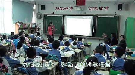 《漂亮的挂盘》小学四年级岭南版美术红桂小学杨锟