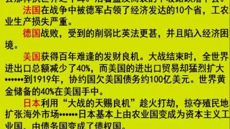 《第一次世界大战》人教版九年级历史-郑州市第106中学-刘丽