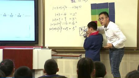 人教版数学六上《数与形》课堂教学视频实录-娄栋荣
