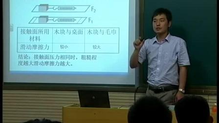 人教2011课标版物理 八下-8.3《摩擦力》教学视频实录-胡棚