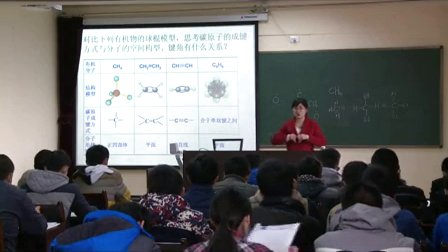 高中化学选修《有机化合物的结构特点》教学视频,重庆市,2014学年部级优课评选高中化学入围作品