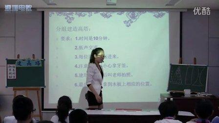 深圳2015优质课《建高塔》教科版科学六上,振新小学:林家妍