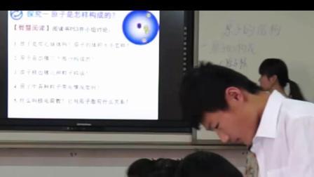 人教课标版-2011化学九上-3.2.1《原子的结构》课堂教学实录-徐敏