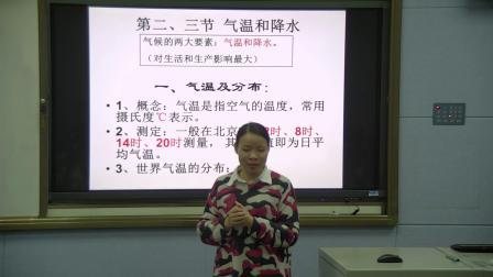 人教版地理七上-3.4《世界的气候》教学视频实录-钦州市