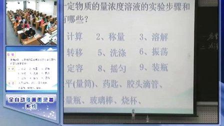 陕西省示范优质课《一定物质的量浓度溶液的配置2-2》高一化学,西安市长安区一中:王丽