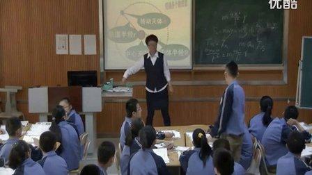 人教版高中物理必修2《万有引力理论的成就》教学视频,新疆,2014年度部级优课评选入围作品