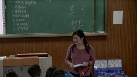 华师大版九年级科学《测量小灯泡的电功率》课堂实录教学视频-王方平