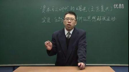 初中历史人教版九年级《资本主义时代的曙光之文艺复兴-01》名师微型课 北京詹利