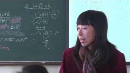 人教2011课标版数学八下-17.2《勾股定理的逆定理》教学视频实录-王红忠