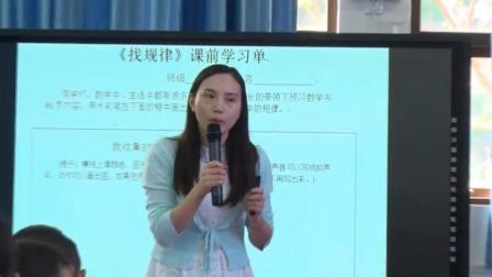 《找规律》人教2011课标版小学数学一下教学视频-云南昆明市-朱兰